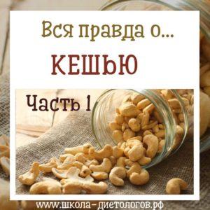 Орехи кешью: калорийность, целебные свойства, противопоказания и диета.