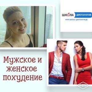 Мужское и женское похудение