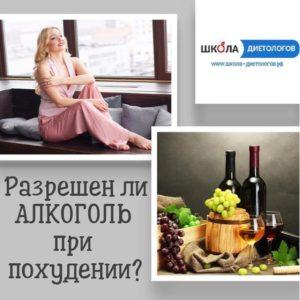 Разрешить ли алкоголь при похудении?