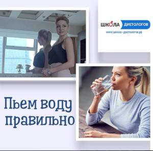 Пьем воду правильно