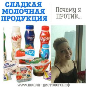 Сладкая молочная продукция