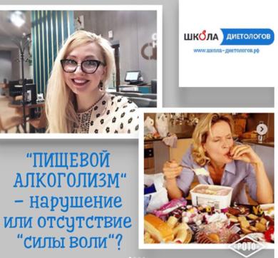 """""""Пищевой алкоголизм"""""""