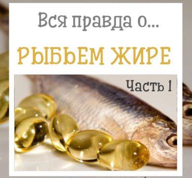 Вся правда о рыбьем жире и омега-3. Научные исследования