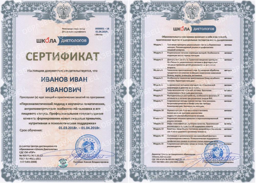 Образец сертификата об окончании курса повышения квалификации