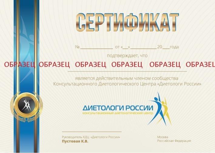 Образец сертификата членства в Диетологи России