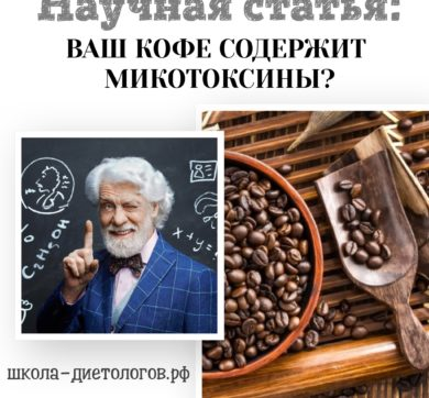 Микотоксины в кофе
