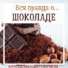 Вся правда о шоколаде: польза для здоровья, факты и исследования
