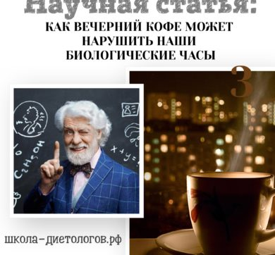 Как кофе на ночь может нарушить биологические часы