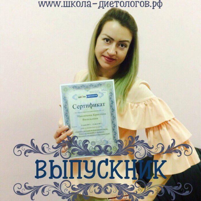 Максимова Кристина