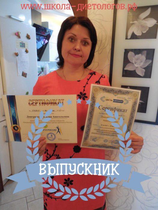 Дмитриева Наталия