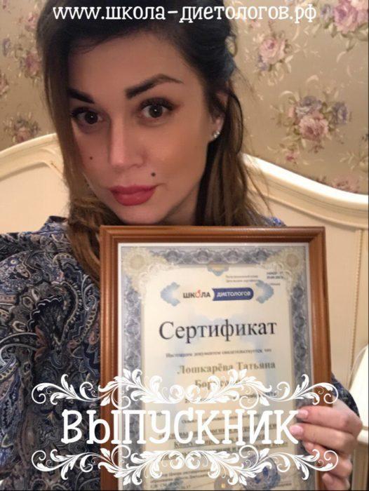 Лошкарева Татьяна