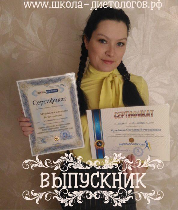 Мусейцова Светлана
