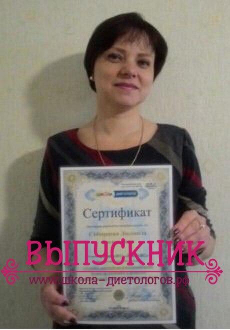 Сибирцева Людмила