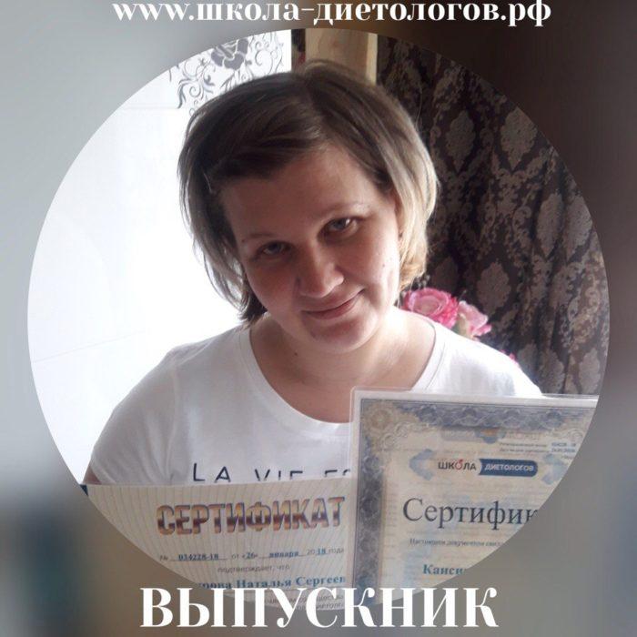 Кансиярова Наталья