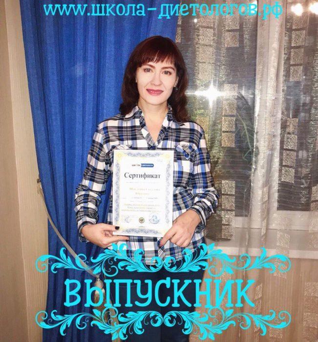 Шаклеина Светлана