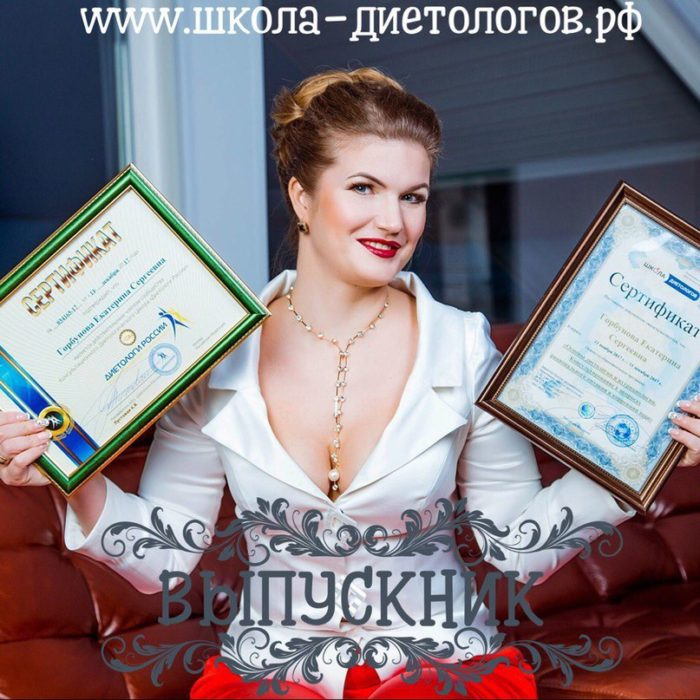 Горбунова Екатерина