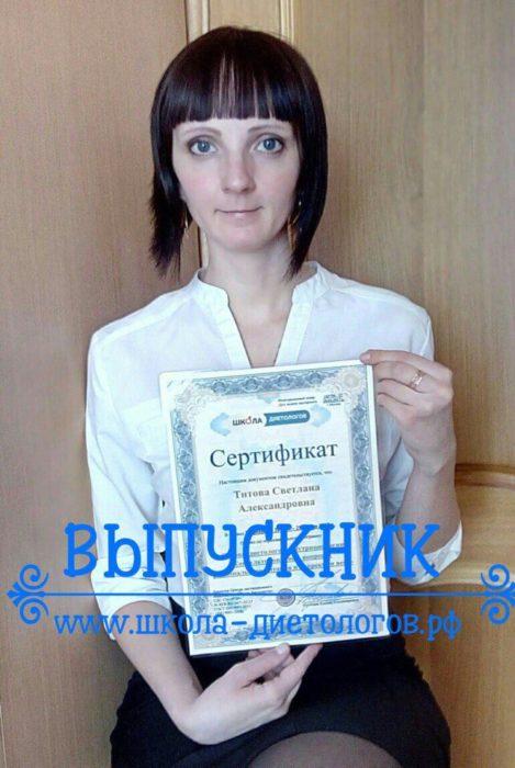 Титова Светлана