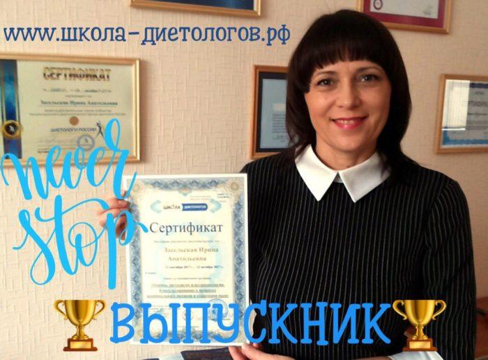 Засельская Ирина