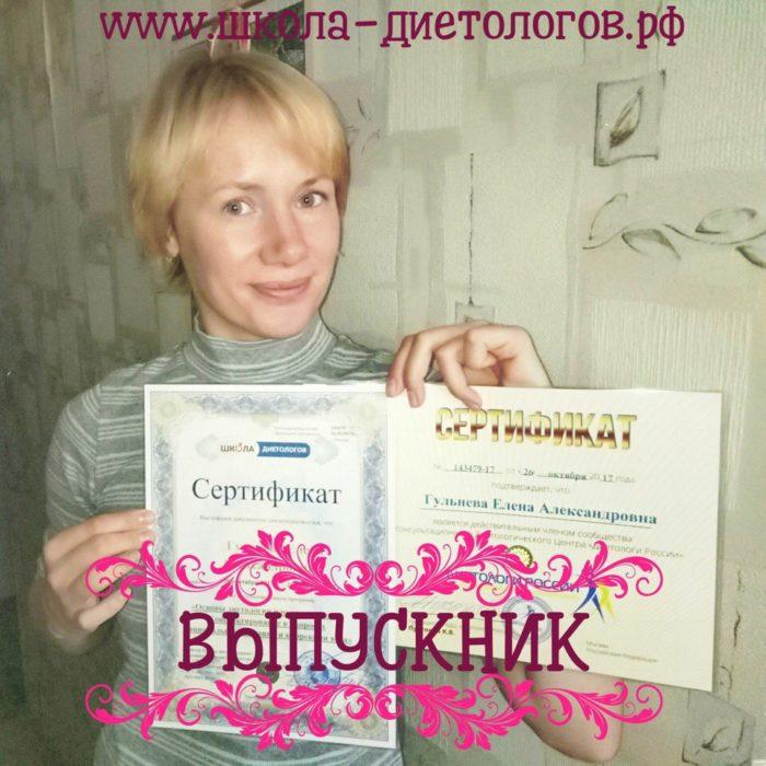 Гульнева Елена