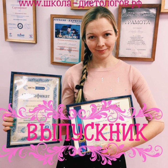 Болдырева Светлана