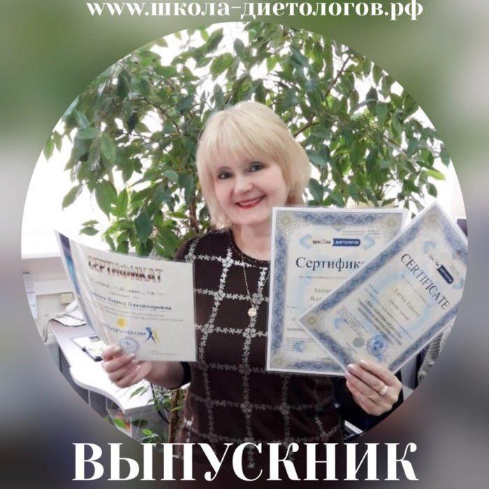 Зайцева Лариса