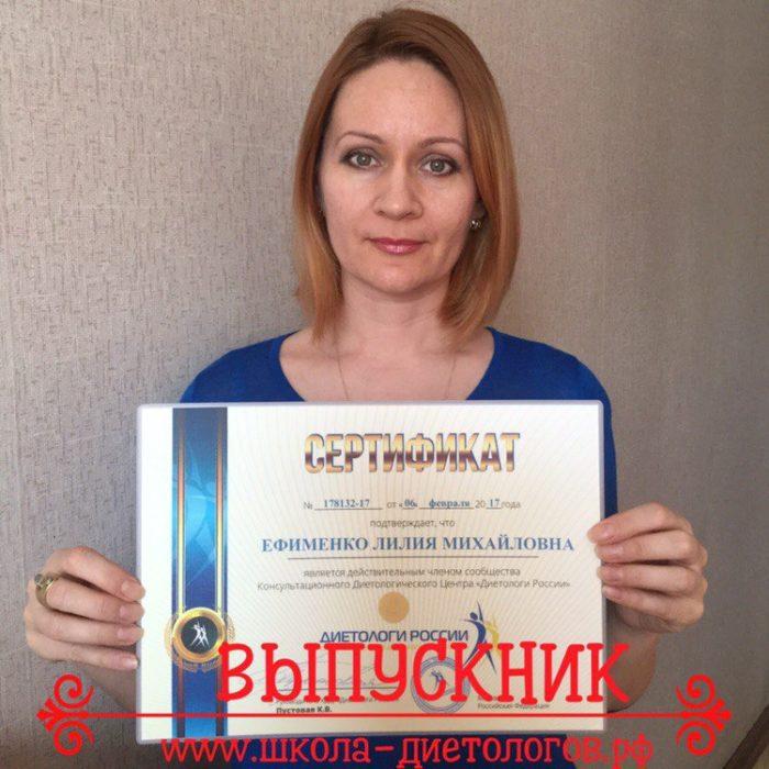 Ефименко Лилия