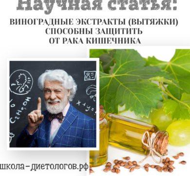Экстракты винограда (вытяжки) способны защитить от рака кишечника