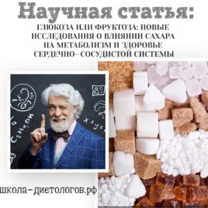 Сахара и метаболизм