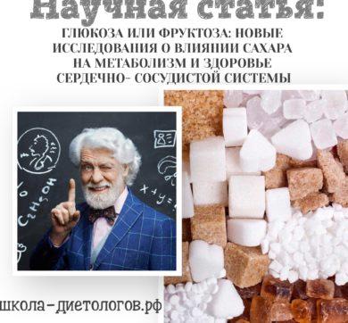 Глюкоза или фруктоза: новые исследования о влияние сахара на метаболизм и здоровье сердечно-сосудистой системы