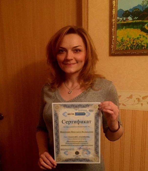 Виктория Шевченко