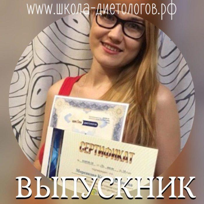 Моренкова Ксения