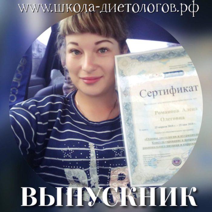 Романова Алена