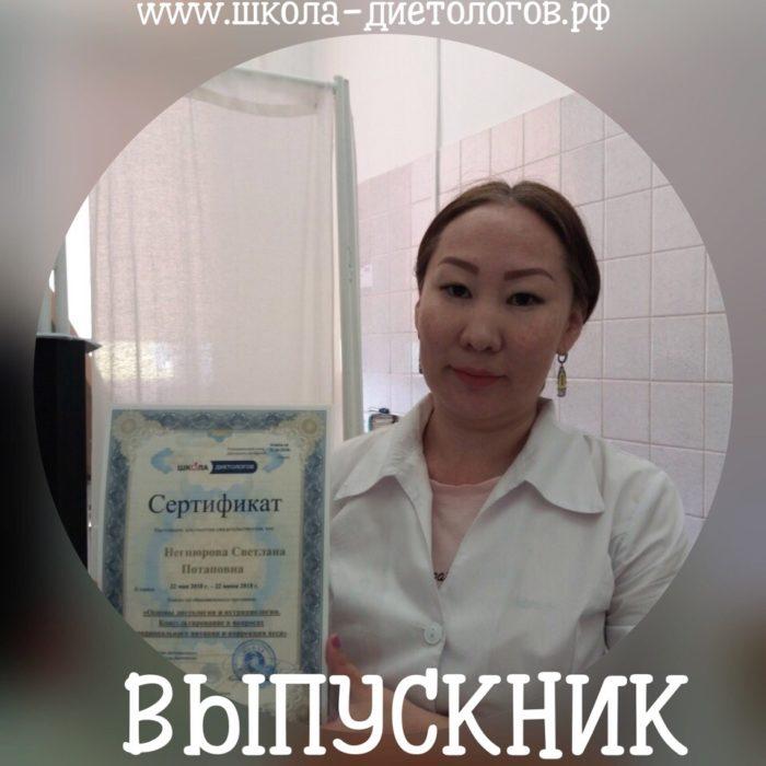 Негнюрова Светлана