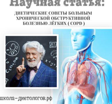 Диетические советы больным хронической обструктивной болезнью лёгких (COPD)