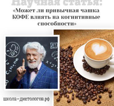 Может ли кофе, выпиваемый по привычке, влиять на познавательную функцию?