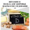 Витамин D: польза для здоровья, факты и исследования