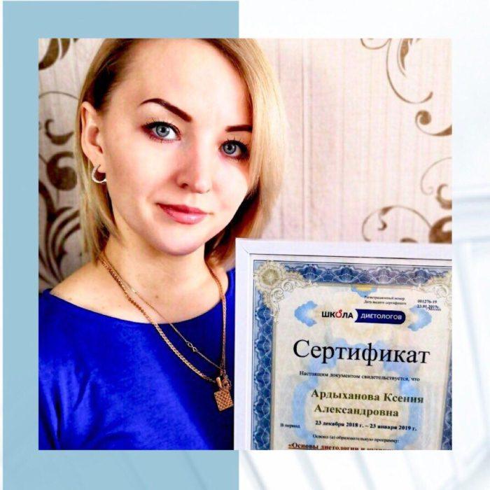 Ардыханова Ксения
